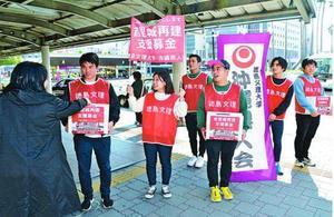 首里城再建に向け募金を呼び掛ける徳島文理大の学生ら=11月13日、徳島駅前