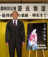 「能やオペラと歌舞伎の共演を楽しんでほしい」と語った市川海老蔵さん=東京都内