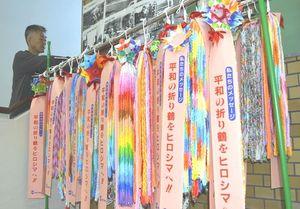 連合徳島が広島市の平和記念公園にささげる折り鶴=徳島市昭和町3の県労働福祉会館