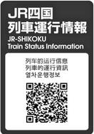 QRコードで運行情報提供 JR四国