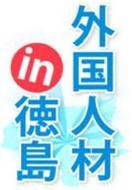 外国人就労支援 来月6日から日本語試験講座