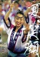 今夏の徳島市の阿波踊りをPRするポスター
