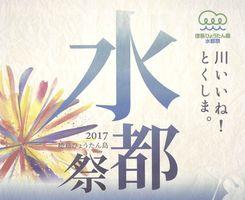 徳島ひょうたん島水都祭のチラシの一部