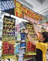 増税前セールの準備をする「ドン・キホーテ」従業員=12日、東京都渋谷区