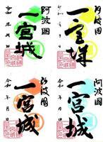 一宮城跡保勝会が作った4種類の御城印。(右上から反時計回りに)黄の家紋をあしらった春季版、緑の夏季版、朱の秋季版、水色の冬季版