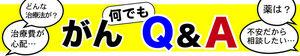 がん何でもQ&A(有料限定)