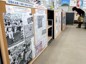 池田高校野球部の活躍を紹介する新聞記事を展示した企画展=三好市池田町の阿波池田郵便局