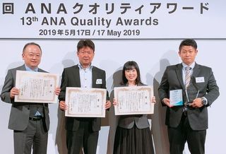 ANA社内表彰 徳島空港所、安全性部門で1位