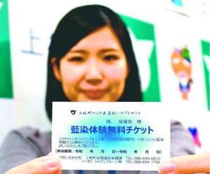 上板町が新生児の保護者に配布を始めた藍染体験チケット=町役場