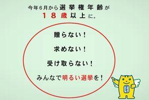 シネマサンシャイン北島で放映される選挙啓発CMの一場面(徳島県選管事務局提供)