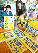 第十堰住民投票20年 運動の軌跡伝える 徳島市でき…