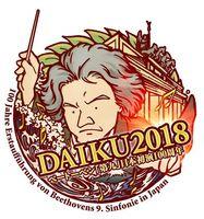 外務省の「DAIKU2018」ロゴマーク