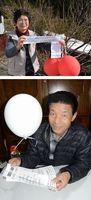 [上]ハングルが書かれた紙と風船を持つ東谷さん=那賀町竹ケ谷[下]韓国から飛来したとみられる風船と手紙を見つけた岡島さん=美馬市美馬町願勝寺
