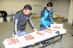 徳島駅伝の運営に必要な配布物を確認する郡市関係者=徳島新聞社