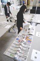全国各紙の正月の紙面が並んだ新聞展=徳島市の新聞放送会館