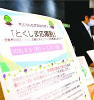 「とくしま応援割」が利用できるJRホテルクレメント徳島。県民からの問い合わせが相次いでいる=徳島市