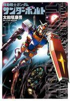 『機動戦士ガンダムサンダーボルト』コミックス第16巻