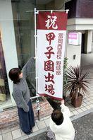 富岡西(徳島・阿南市)甲子園初出場を記念 商店街に…