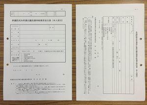 徳島は縦書き(右側)、高知は横書きと異なる2013年の参院選候補者届出書