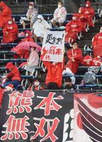7月豪雨後初の本拠地試合の観戦に訪れたサッカーJ3熊本サポーター=11日、熊本市のえがお健康スタジアム