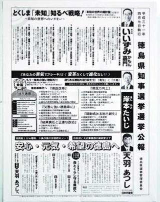 徳島県知事選 選挙公報完成