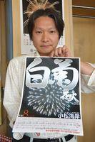 白菊花火のチラシを手に寄付への協力を呼び掛ける澤内さん=小松島市中田町