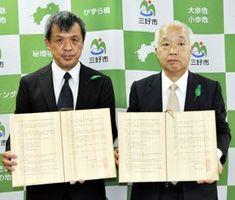 協定書を交わす多田署長(左)と黒川市長=三好市役所