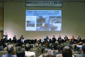 南海トラフ巨大地震に備えて開かれた「地域防災力向上シンポジウム」=徳島市の徳島グランヴィリオホテル