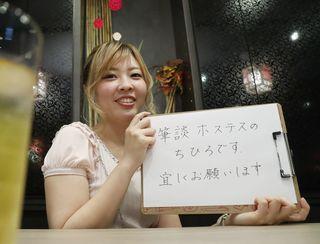 徳島県美馬市出身・聴覚障害ある粟田さん 札幌で筆談ホステスに