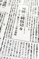 川内北国民学校から那覇市への義援金が新聞社に届いたことを報じる1944年12月25日付の沖縄新報の記事