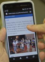 徳島県がスマートフォン向けに開設した外国語表記の観光情報サイト