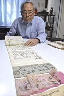 日露戦争の戦死公報 徳島県内に展示記念館