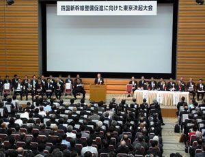 四国新幹線の早期実現に向けた決起大会=都内の経団連会館
