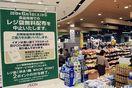 レジ袋有料化、取り組みを9月に拡大
