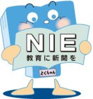 国語科の指導案テーマに研究会 7月1日、徳島新聞社で