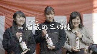 映画監督・蔦哲一朗さんが「酒蔵の三姉妹」制作 故郷・徳島県三好市のPR動画