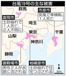 台風19号首都圏直撃 2人死亡9人不明 土砂崩れ・…