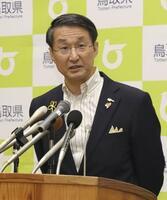 鳥取県庁で記者会見する平井伸治知事=5月