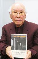 出版された「三木武夫秘書回顧録」を手にする岩野さん=東京都内