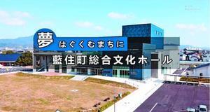 四国大の学生が作成した藍住町総合文化ホールのPR動画の一場面