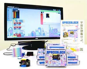 AVADが開発したマイコンボード「SPACEBLOCK」(手前)と専用ソフトの画面