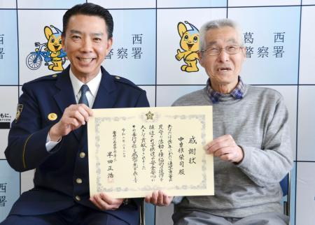 警視庁葛西署の半田正浩署長(左)から感謝状を贈られた中曽根栄司さん=27日