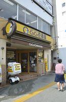 県内基準地のうち商業地で11年連続の最高価格となった徳島市一番町3