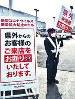 県外からの来店を断るパチンコ店の看板=徳島市川内町の「ミリオン川内店」