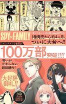 『SPY×FAMILY』累計発行部数100万部突破…