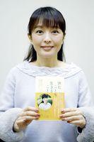 新著「休むことも生きること」をPRする丸岡いずみさん=徳島市内