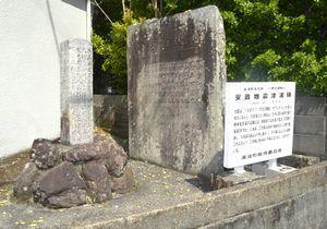 県教委が国の登録記念物を目指している地震・津波碑の一つ、「志和岐震災碑」。安政南海地震の被害を伝えている=美波町志和岐
