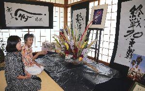 徳島大空襲をイメージした生け花や四宮さんの書が並ぶ「華と楽書展」=徳島市の徳島城博物館