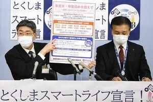 臨時記者会見を行う仁井谷保健福祉部長(左)と坂東危機管理環境部副部長=28日午後4時ごろ、徳島県庁