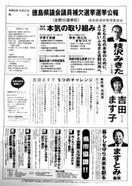 吉野川選挙区県議補選 選挙公報が完成